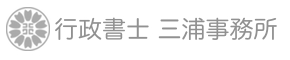 行政書士 三浦事務所